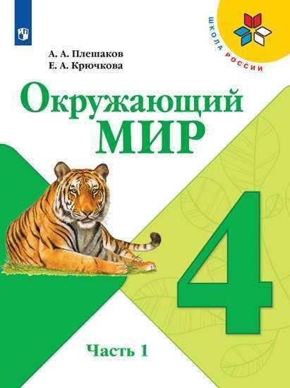 Плешаков Учебник Окружающий мир 4 класс Часть 1
