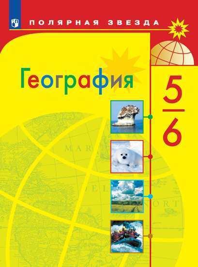 География. 5-6 класс. Алексеев А.И. Николина В.В. Липкина Е.К. и др.