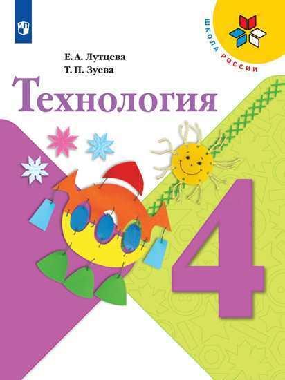 Технология 4 класс Учебник Лутцева Зуева
