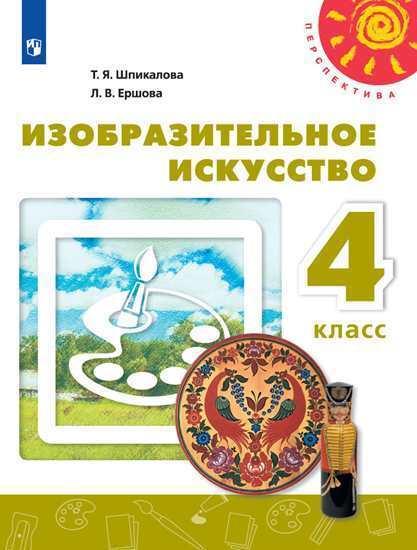 ИЗО 4 класс Учебник Шпикалова Ершова