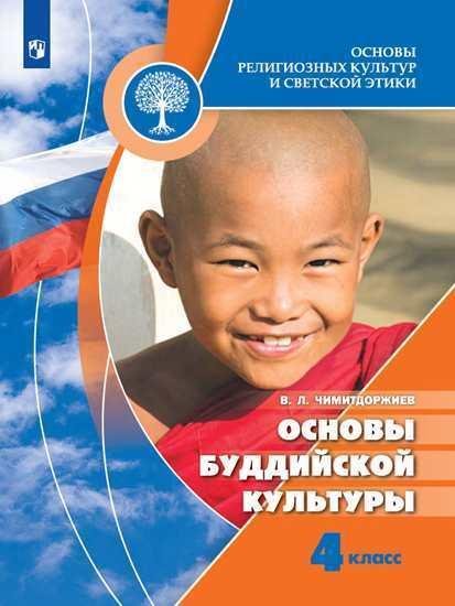 Основы буддийской культуры 4 класс Чимитдоржиев