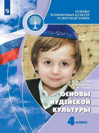 Основы иудейской культуры 4 класс Членов