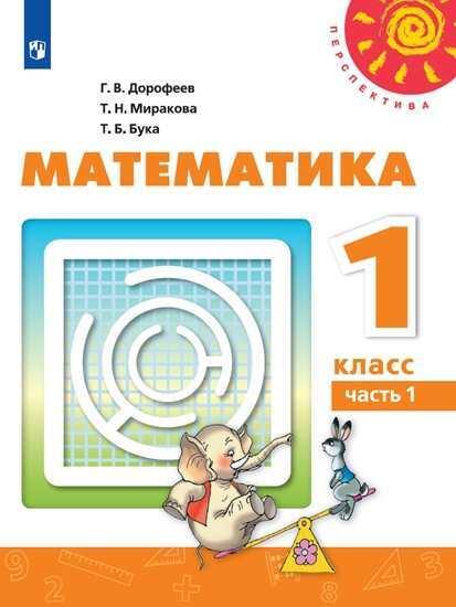 Дорофеев Математика 1 класс учебник Часть 1 Миракова Бука