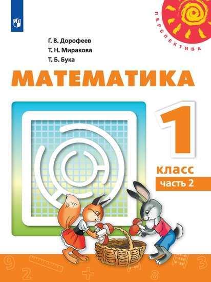 Математика 1 класс часть 2 учебник Дорофеев Миракова Бука