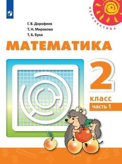 Математика 2 класс Учебник Часть 1 Дорофеев Миракова Бука Просвещение Перспектива.