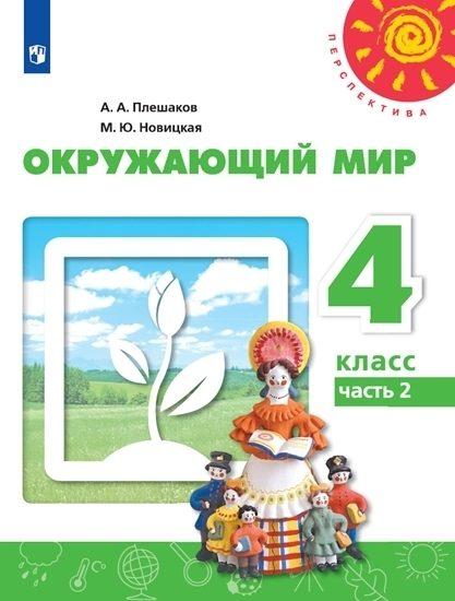 Окружающий мир Учебник 4 класс Плешаков Новицкая часть 2
