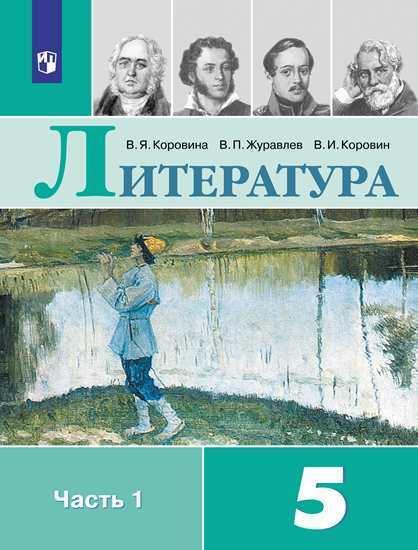 Литература. 5 класс. В 2 частях. Часть 1. Коровина В. Я. Журавлёв В.П. Коровин В.И.