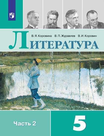 Литература. 5 класс. В 2 частях. Часть 2. Коровина В. Я. Журавлёв В.П. Коровин В.И.