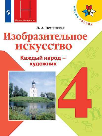 ИЗО 4 класс Неменская Учебник Просвещение Школа России.