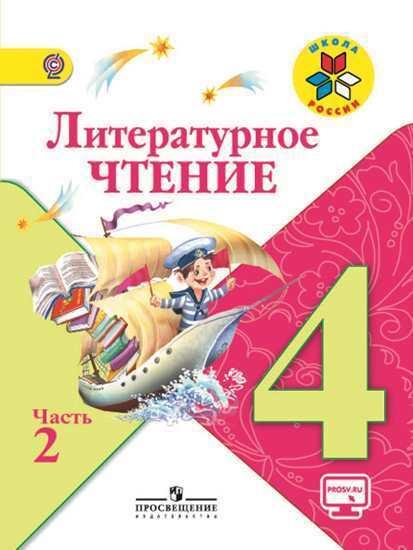 Литературное чтение Климанова Учебник 4 Класс Часть 2.
