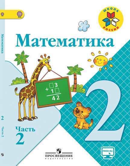 Моро Математика 2 класс Часть 2 Бантова Бельтюкова Просвещение.