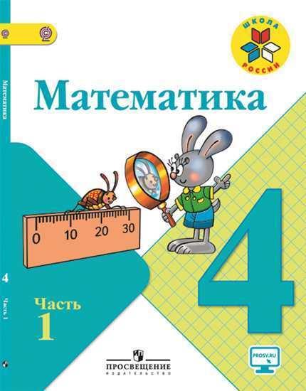 Математика 4 Класс Учебник Моро Часть 1 Просвещение Бантова Бельтюкова.