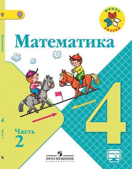 Математика 4 Класс Учебник Моро Часть 2 Бантова Бельтюкова
