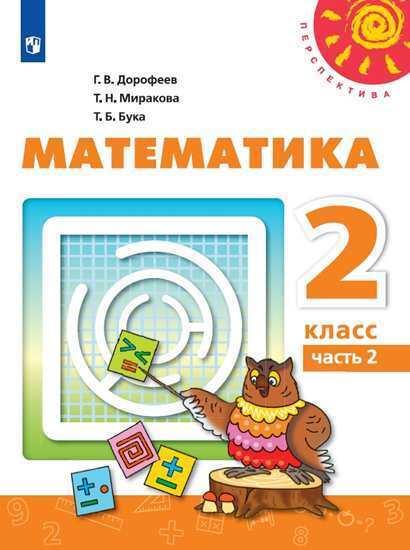 Математика 2 класс Учебник Часть 2 Дорофеев Миракова Бука Просвещение Перспектива.