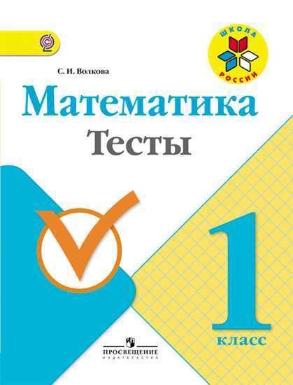Математика Тесты 1 Класс Волкова С.И. Школа России.