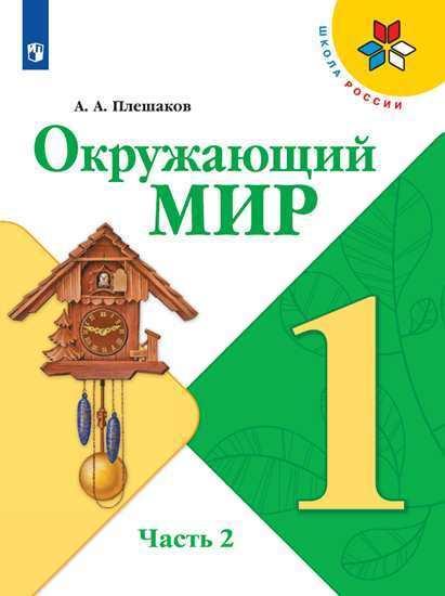 1 класс Плешаков Окружающий мир Учебник часть 2 школа россии