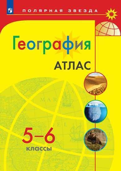 """География. Атлас. 5-6 классы. Издательство """"Просвещение"""". География. Полярная звезда (5-9)"""