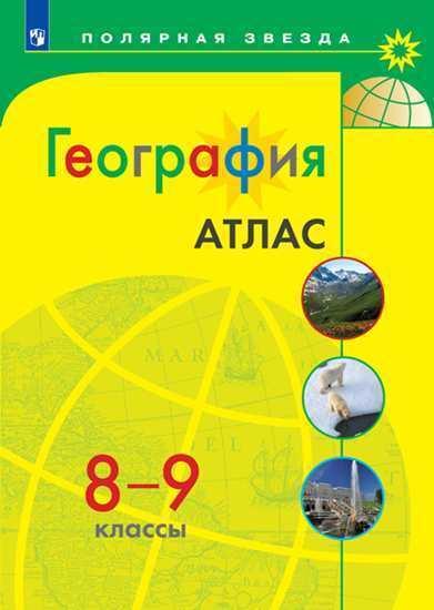 """География. Атлас. 8-9 классы. Издательство """"Просвещение"""". География. Полярная звезда (5-9)"""
