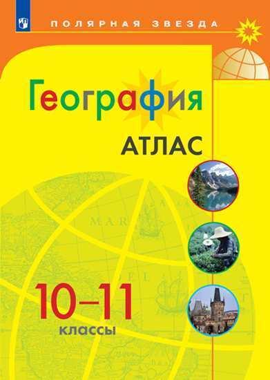 """География. Атлас. 10-11 классы. Издательство """"Просвещение"""". География. Полярная звезда (10-11) (Базовый)"""