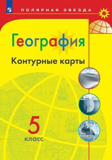 """География. Контурные карты. 5 класс. Издательство """"Просвещение"""". География. Полярная звезда (5-9)"""