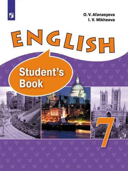 Английский язык 7 класс Учебник Афанасьева Михеева Просвещение