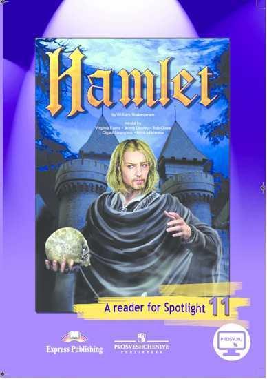"""Гамлет (По У. Шекспиру). Книга для чтения. 11 класс. Афанасьева О. В. и др. Издательство """"Просвещение"""". Английский язык. Английский в фокусе (10-11) (Базовый)"""