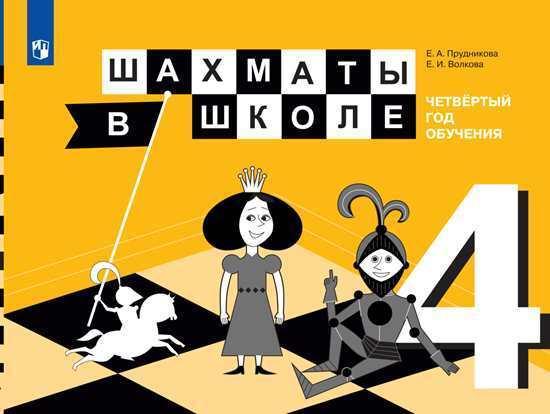 Шахматы в школе Четвертый год обучения Прудникова Волкова