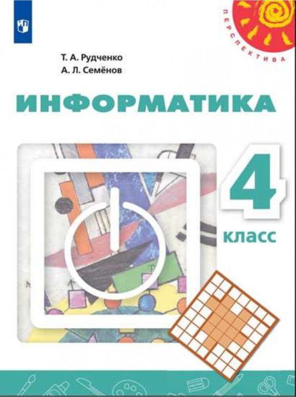Информатика 4 класс Рудченко Семёнов