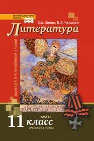 Литература Учебник 11 класс Базовый и углублённый Зинин Чалмаев 1 часть издательство русское слово