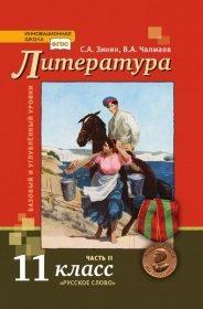 Литература Учебник 11 класс Базовый и углублённый Зинин Чалмаев 2 часть издательство русское слово
