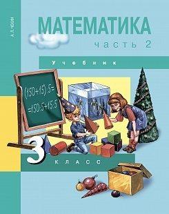 """Математика. 3 класс. Учебник. Часть 2. Чекин А.Л. Издательство """"Академкнига"""""""