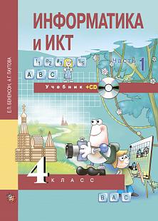 Информатика и ИКТ 4 класс Учебник. Часть 1 + CD Бененсон Паутова