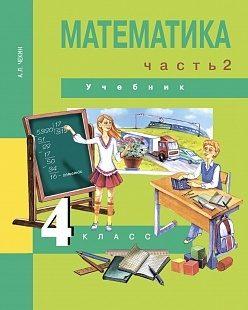 Математика 4 класс Учебник Часть 2 Чекин Издательство Академкнига