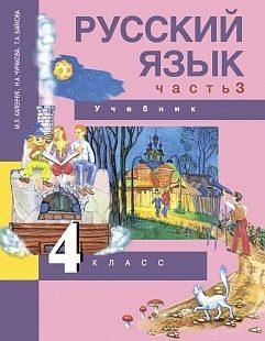 Каленчук Русский язык учебник 4 класс часть 3 Чуракова Байкова