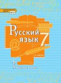 Русский язык Учебник 7 класс Быстрова Кибирева 2 часть