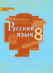 Русский язык Учебник 8 класс Быстрова Кибирева 2 часть