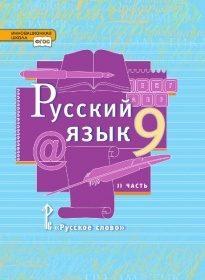 Русский язык Учебник 9 класс Быстрова Кибирева 2 часть