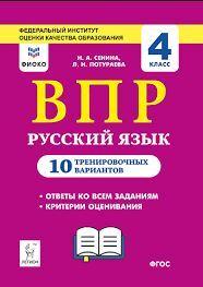 Русский Язык ВПР Сенина 4-й класс 10 вариантов