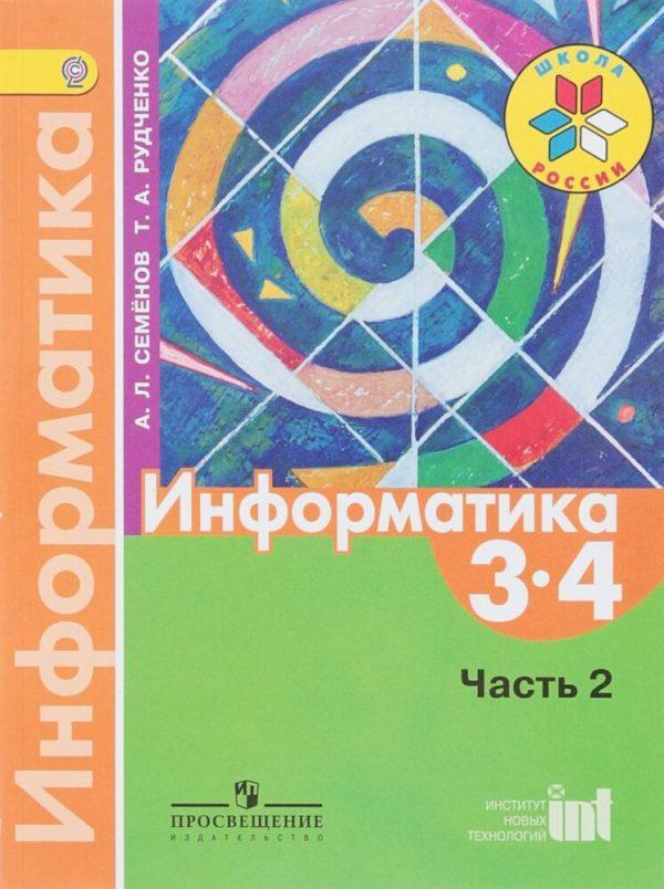 Информатика 3-4 классы Часть 2 Семенов Рудченко