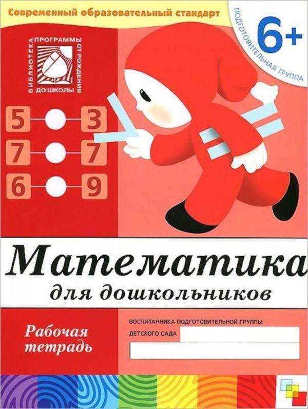 Математика для дошкольников. (6+) Подготовительная группа. Рабочая тетрадь. Денисова Д. Дорожин Ю.Подготовительная группа.