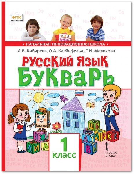Русский язык Букварь Учебник 1 класс Кибирева Клейнфельд Мелихова