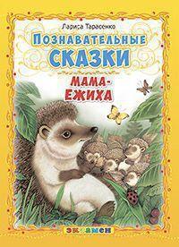 ПОЗНАВАТЕЛЬНЫЕ СКАЗКИ. МАМА-ЕЖИХА. Для детей дошкольного возраста.