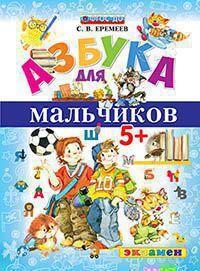 АЗБУКА ДЛЯ МАЛЬЧИКОВ. 5+. ФГОС ДО.