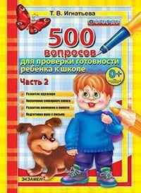 500 ВОПРОСОВ ДЛЯ ПРОВЕРКИ ГОТОВНОСТИ РЕБЁНКА К ШКОЛЕ. ЧАСТЬ 2. ФГОС ДО.