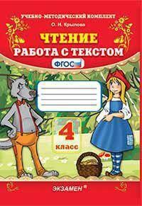 ЧТЕНИЕ. РАБОТА С ТЕКСТОМ. 4 КЛАСС. Издание двадцать шестое. переработанное и дополненное. ФГОС.