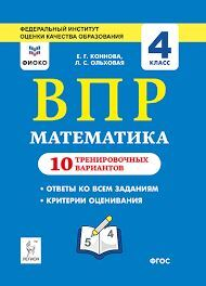 ВПР Математика Коннова Е. Г. 4-й класс 10 тренировочных вариантов