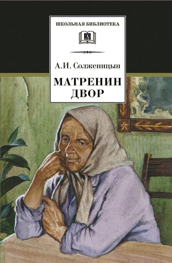 Солженицын произведения картинки