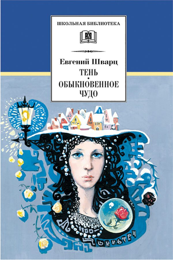 (12+) В сборник замечательного драматурга