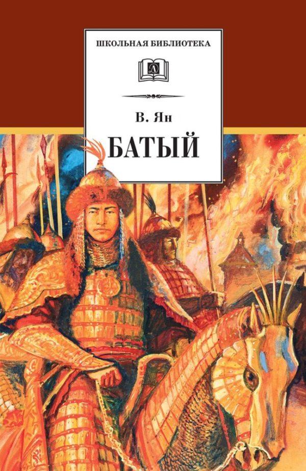 (16+) Исторический роман о борьбе Батыя за власть