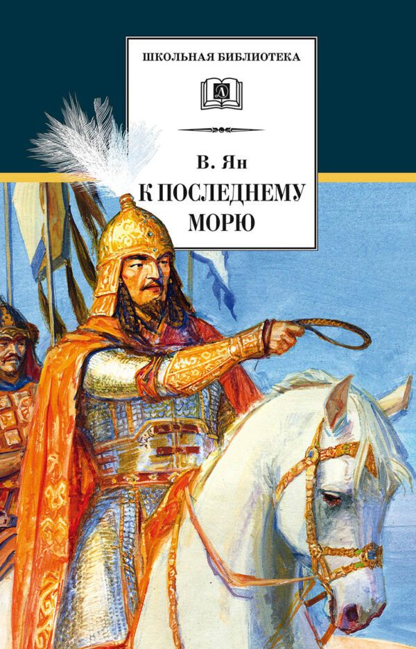 (12+) Исторический роман - итог монголо-татарскому вторжения в Западную Европу в 1240-1243гг